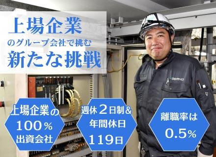 エヌエイチサービス株式会社 ※東証一部上場企業NCホールディングス㈱100%子会社の求人情報