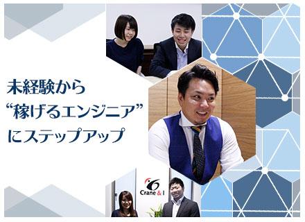 株式会社Crane&I/SE*未経験OK*インフラ・開発を選べる*年収1000万円も可能*会社作りにも挑戦*幹部候補になれる*