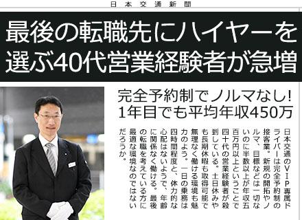 日本交通株式会社 銀座営業所/VIP専属ドライバー(完全予約制)/未経験歓迎/1年目から月収42万円可/ノルマ・目標一切なし/WEB面接も実施中