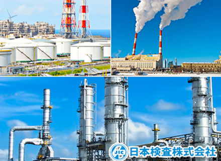 日本検査株式会社/品質管理及び検査(石油化学、発電、火力、原子力プラント及び関連機器など)