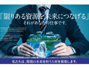 日鉄住金環境プラントソリューションズ株式会社(新日鉄住金エンジニアリンググループ)の求人情報