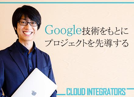 株式会社トップゲート/PM・PL/Google技術に特化した最先端のサービスを手がける*月給30万円以上
