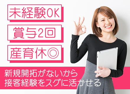 株式会社トーア 東京本社の求人情報