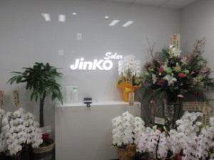 ジンコソーラージャパン株式会社の求人情報
