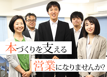 萩原印刷株式会社の求人情報