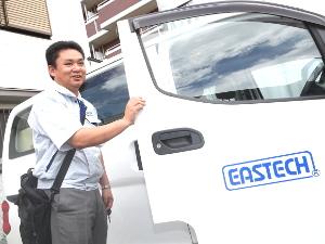 イースタン技研株式会社の求人情報