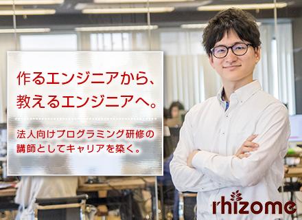株式会社リゾームの求人情報
