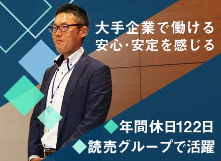 株式会社読売プラス 本社の求人情報
