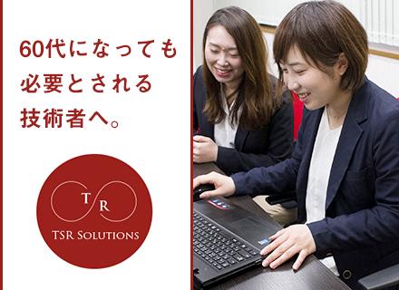 TSRソリューションズ株式会社/インフラエンジニア◆10期連続黒字経営の安定性◆大手企業と多数取引/1日1500件以上の案件を頂いています