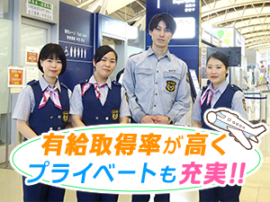 株式会社全日警 関西空港支社の求人情報