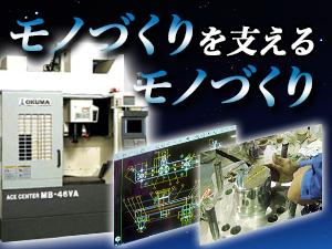 東光精機株式会社/金型の製造スタッフ(無資格・未経験OK!)/誰もが知る大手日用品メーカーと取引!