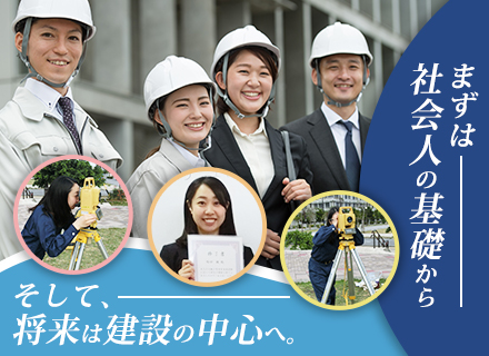 株式会社オーエスピー/建設系技術職(設計・CADオペ・施工管理)★希望のキャリアを歩めます!社会人の基礎から学べる体制を用意