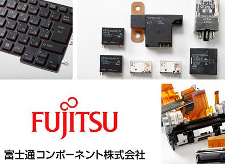 富士通コンポーネント株式会社の求人情報