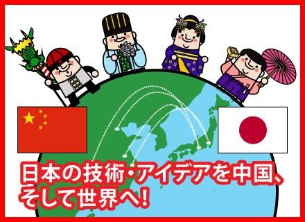 サンシャイン株式会社/【ディレクター】◆グローバルに活躍◆フレックスタイム制◆中国のテレビ番組制作やキャスティングに携わる