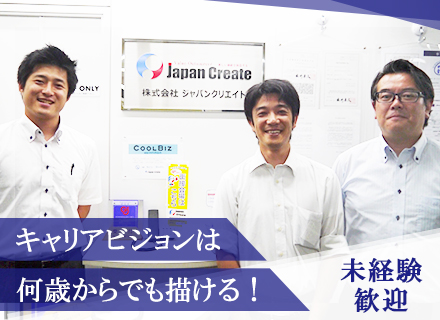 株式会社ジャパンクリエイトの求人情報