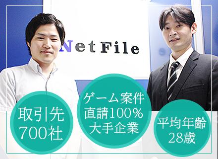 株式会社NetFileの求人情報