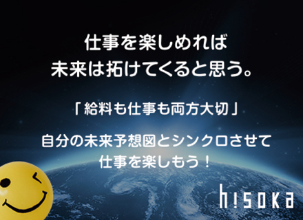株式会社ヒソカ/コーダー◆実務未経験OK/月給27万円~+賞与年4ヵ月/大手クライアントの実績多数/iPadなどのデバイス支給