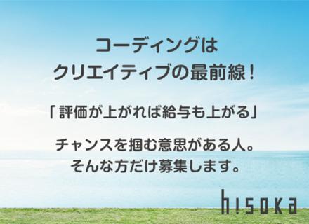 株式会社ヒソカ/Webデザイナー◆月給28万円~+賞与年4ヵ月/大手クライアントと直取引/フレックス可/iPadなどデバイス支給