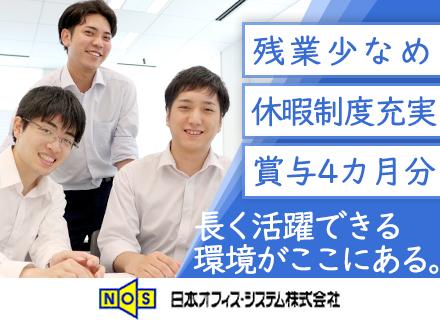 日本オフィス・システム株式会社【東証一部上場のKELグループ】の求人情報