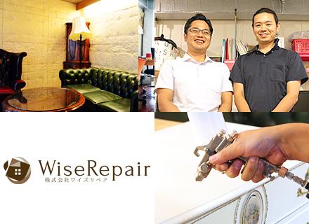 """株式会社Wise Repair/【ハウスリペアスタッフ】""""ありのまま""""のあなたにお会いしたいです◎DIY・絵・美術が好きな人あつまれ~★"""