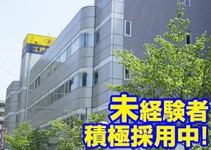 江戸鉄株式会社/工場内資材管理スタッフ