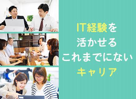 株式会社APPLILAB/バックオフィススタッフ/IT業界経験者歓迎/月給28万円以上/年休120日以上/残業月平均20h程度