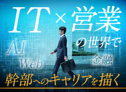日希株式会社/ソリューション営業/IT業界SES営業経験必須/2016年設立/前給保証/月給40万円以上も可能/新事業立案も可
