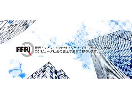 株式会社FFRIの求人情報