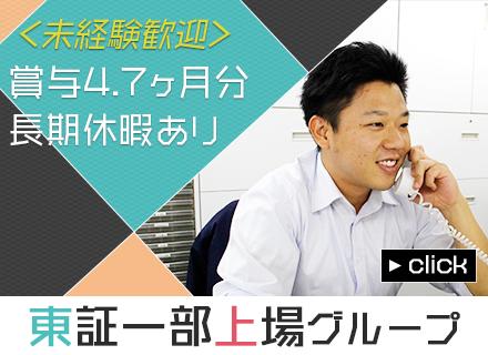 株式会社アールアンドアール【東証一部上場グループ】の求人情報