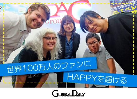 株式会社グローバル・デイリー/≪コンテンツ企画≫グローバルな規模で日本の魅力を発信する話題のメディアで活躍!