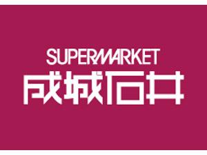 株式会社成城石井/店舗スタッフ(地域限定社員/転勤なし/正社員登用率90%以上)