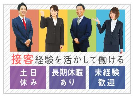 株式会社日本教育協会【代々木個別指導学院】の求人情報