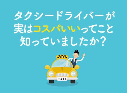 三和富士交通株式会社の求人情報