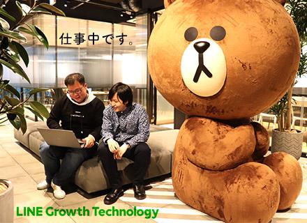 LINE Growth Technology株式会社/開発エンジニア/フレックスタイム/私服勤務/朝食無料提供あり/自由に選べるPC環境/リラックススペース多数