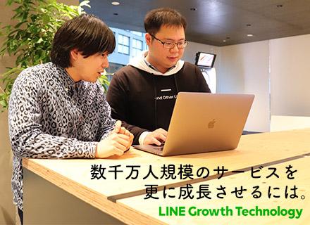 LINE Growth Technology株式会社/PM候補/完全自社内開発/フレックスタイム制/残業少なめ/服装自由/LINEのサービスの成長・発展をリード