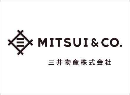 三井物産株式会社【ポジションマッチ登録】
