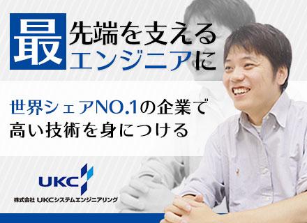 株式会社UKCシステムエンジニアリング【東証一部上場グループ】の求人情報