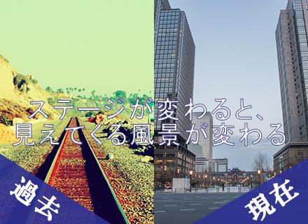 日本マニュファクチャリングサービス株式会社【JASDAQ上場企業グループ】/【機械系技術者】ステージが変わると、見えてくる風景が変わる!あなたも新しい風景をみませんか?