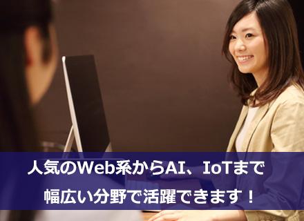 日本マニュファクチャリングサービス株式会社【JASDAQ上場企業グループ】/【ソフトウェア開発エンジニア】未経験からでも最新のスキルが身につく!経験者は上流工程で活躍!
