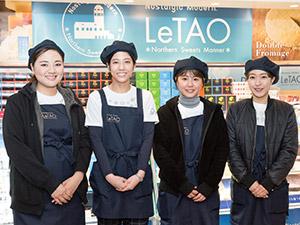 株式会社ケイシイシイ(LeTAO/ルタオ)の求人情報
