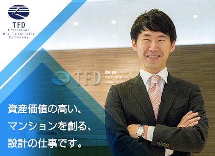 株式会社TFDコーポレーション/【開発企画】自社ブランド『ルーブルマンション』※一級建築士の有資格者歓迎!取得予定の方もOK!