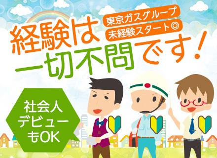 東京ガスライフバル西大田株式会社の求人情報