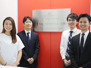 富士通エフ・アイ・ピー九州株式会社【富士通グループ】の求人情報