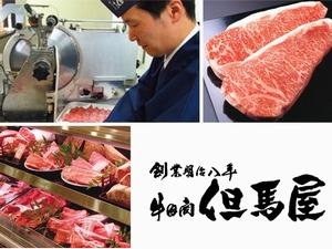 株式会社 牛肉商但馬屋の求人情報
