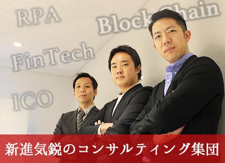 グローシップ・パートナーズ株式会社/ITコンサルタント◆FinTech/Block Chain/ICOなど最先端IT技術を駆使◆ITスキルを活かしませんか?