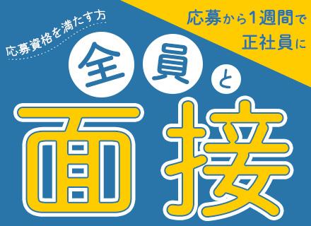 ドゥ・ヤマモト株式会社【ブリヂストン認定工場】の求人情報