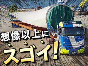 アチハ株式会社/トレーラー・大型ドライバー/トレーラーの未経験OK!10tからスタート!メディアで紹介された注目企業