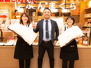 【 じぶんまくら 】 株式会社 タナカふとんサービスの求人情報