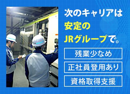 株式会社ジェイアール西日本総合ビルサービス/設備管理/安定のJR西日本グループ/資格を活かして有名施設の安心・安全を守る/キャリアチェンジ実績あり
