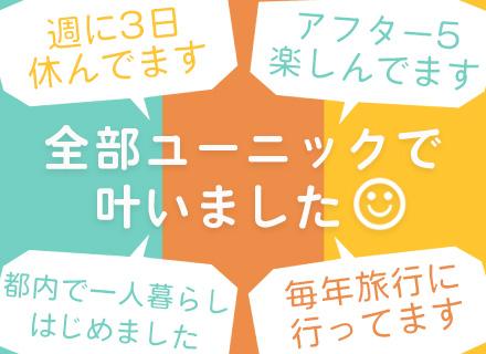 株式会社ユーニック【コカ・コーラボトラーズジャパン(株)指定企業】の求人情報